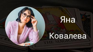 Выпускница Русской Школы Таро Ковалева Яна