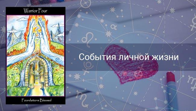Таро гороскоп на личную жизнь Близнецам в феврале 2020