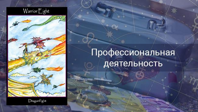 Таро гороскоп на профессиональную деятельность для Дев на февраль 2020