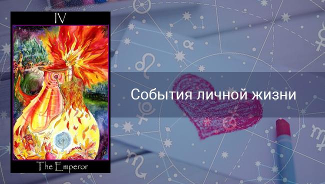 Таро гороскоп на личную жизнь для Дев на февраль 2020
