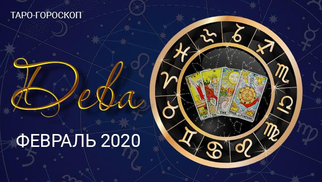 Таро гороскоп для Девы на февраль 2020