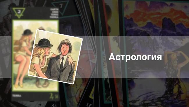 Значение Двойки Земли Таро Манара в астрологии