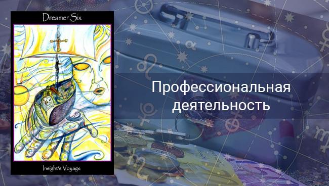 Таро гороскоп на профессиональную деятельность Козерогам на февраль 2020