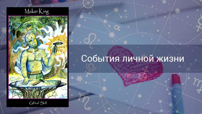 Таро гороскоп на личную жизнь Козерогам на февраль 2020