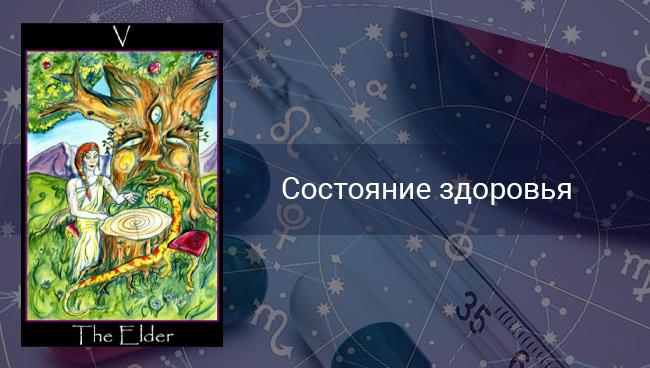 Таро гороскоп на здоровье Козерогам на февраль 2020