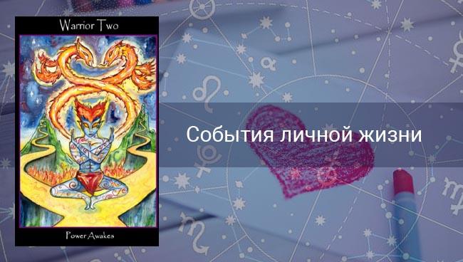 По гороскопу личной жизни Овнам в феврале 2020