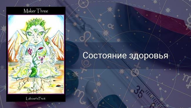 По гороскопу здоровье Овнам в феврале 2020
