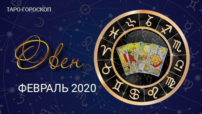 Таро-гороскоп для Овнов февраль 2020