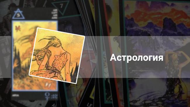 Значение 5 Воздуха Таро Манара в астрологии