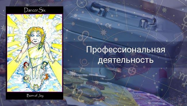 Таро гороскоп на профессиональную деятельность Ракам на февраль 2020