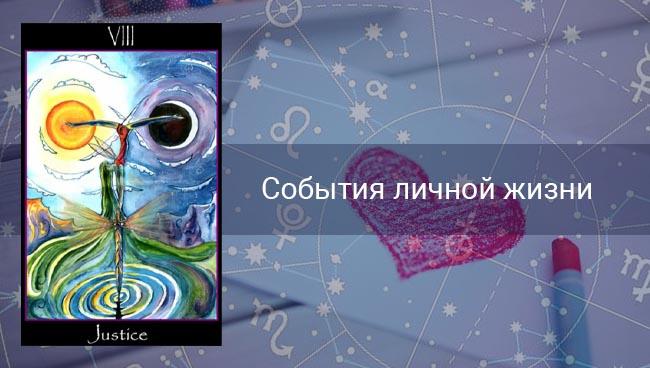 Таро гороскоп на личную жизнь Ракам на февраль 2020