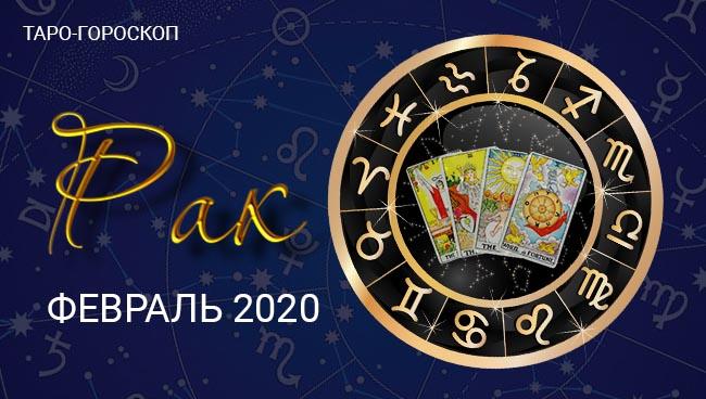 Таро гороскоп для Раков на февраль 2020
