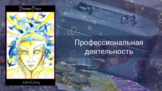 Таро гороскоп на профессиональную деятельность для Рыб на февраль 2020