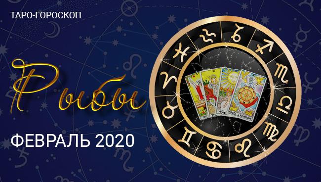 Таро гороскоп для Рыб на февраль 2020