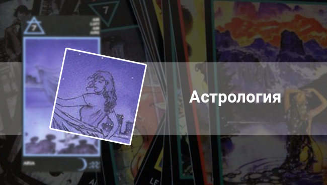 Значение Семерки Воздуха Таро Манара в астрологии