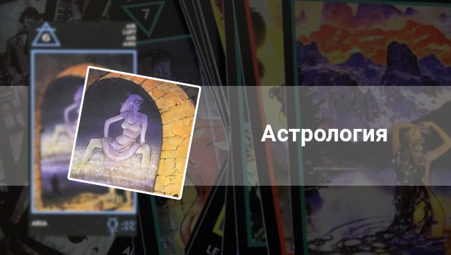 Значение Шестерки Воздуха Таро Манара в астрологии