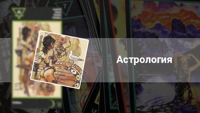SHesterka-Zemli-astrologiya