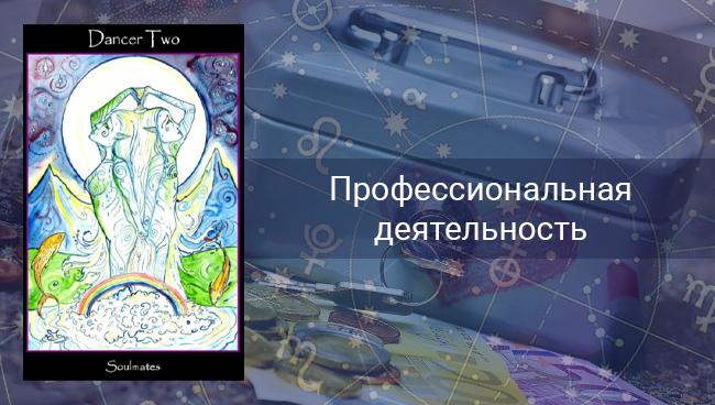 Таро гороскоп на профессиональную деятельность для Скорпионов на февраль 2020