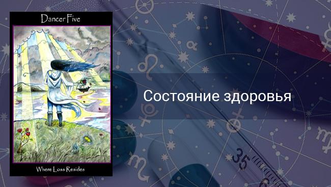 Таро гороскоп на здоровье для Скорпионов на февраль 2020