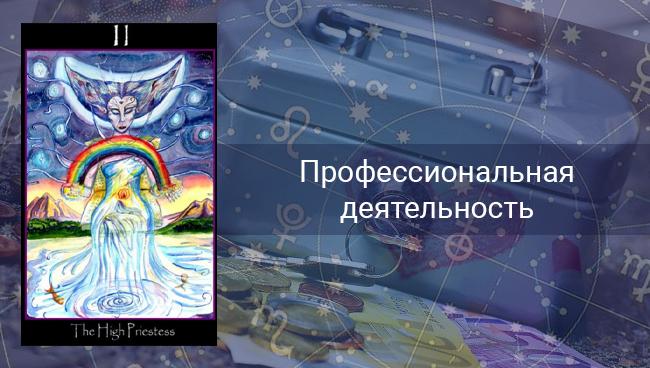 Таро гороскоп на профессиональную деятельность Стрельцам на февраль 2020