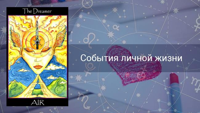 Таро гороскоп на личные отношения Стрельцам на февраль 2020