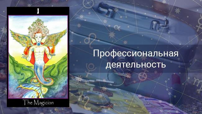 Таро гороскоп на профессиональную деятельность Весам на февраль 2020