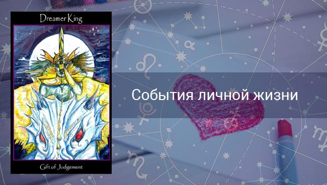 Таро гороскоп на личную жизнь Весам на февраль 2020