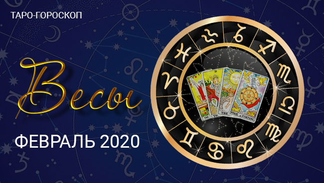Таро гороскоп для Весов на февраль 2020
