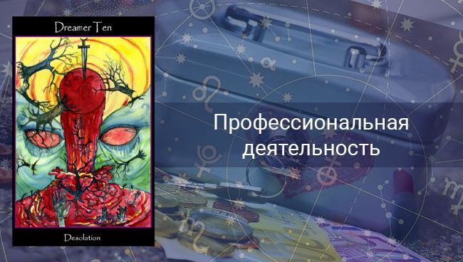 Таро гороскоп на профессиональную деятельность для Водолеев на февраль 2020