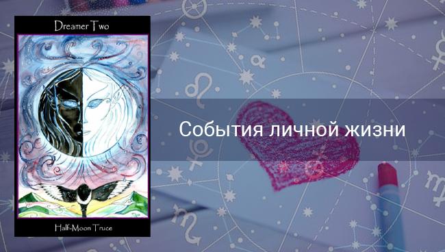 Таро гороскоп на личную жизнь для Водолеев на февраль 2020