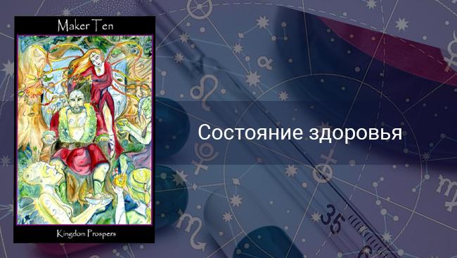 Таро гороскоп на здоровье для Водолеев на февраль 2020
