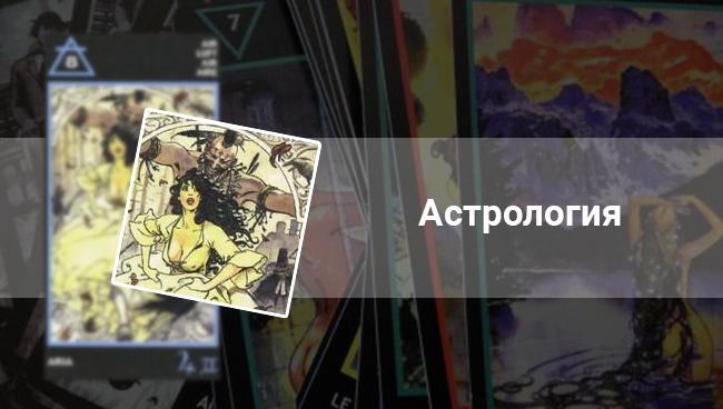 Значение Восьмерка Воздуха Таро Манара в астрологии