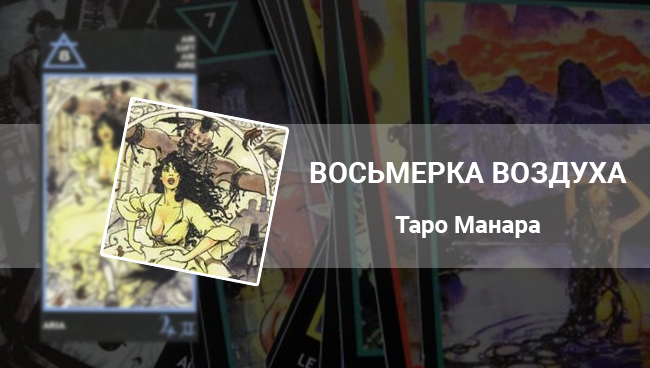 Восьмерка Воздуха Таро Манара