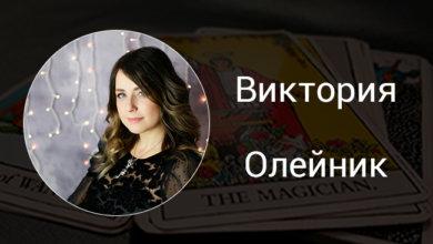Выпускница Русской Школы Таро Виктория Олейник