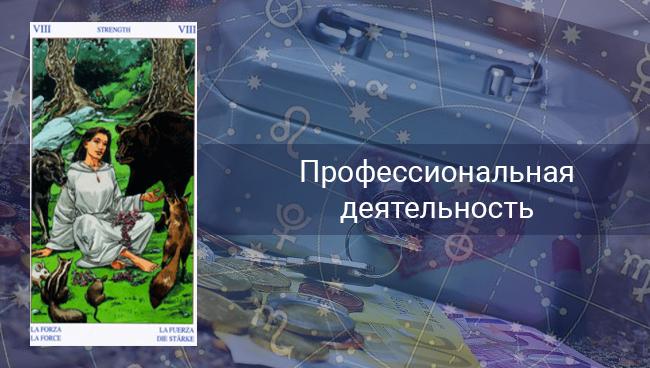 Таро гороскоп на профессиональную деятельность Близнецам на март 2020