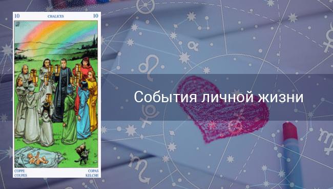 Таро гороскоп на личную жизнь Близнецам в марте 2020