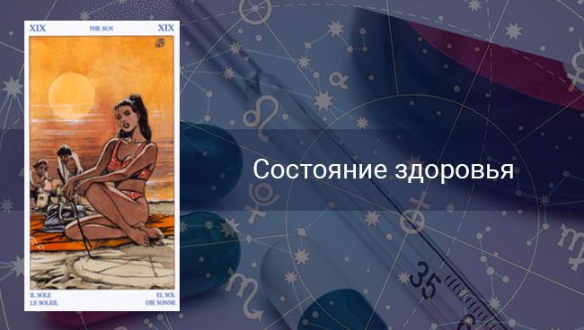Таро гороскоп на здоровье Близнецам в марте 2020