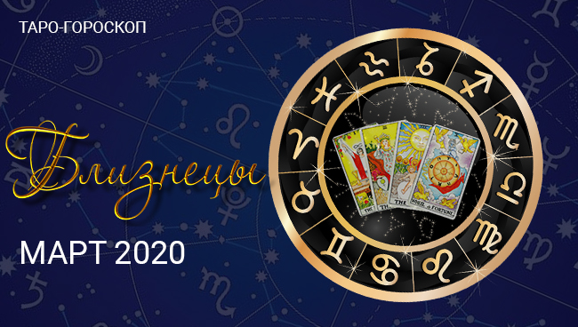 Таро гороскоп для Близнецов на март 2020