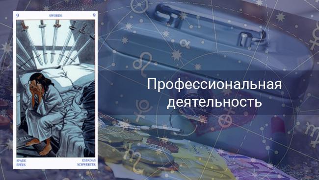 Таро гороскоп на профессиональную деятельность для Дев на март 2020