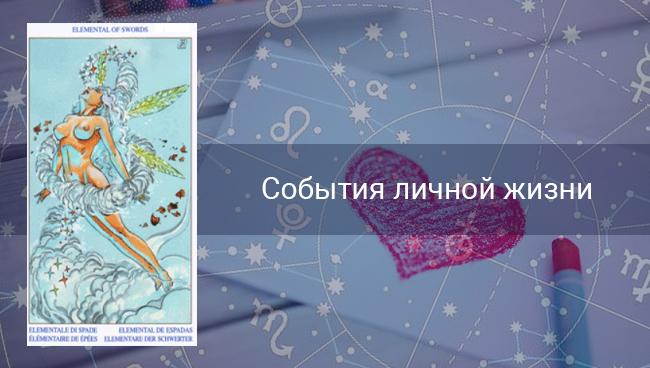 Таро гороскоп на личную жизнь для Дев на март 2020