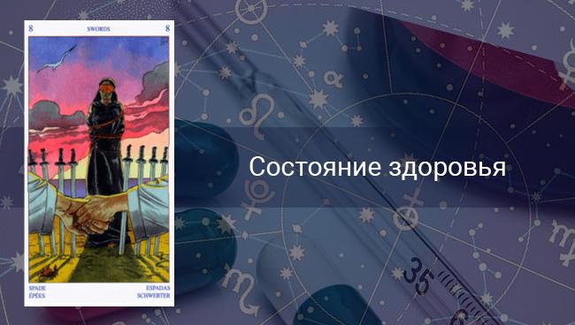 Таро гороскоп на здоровье для Дев на март 2020