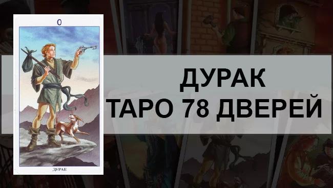 Дурак Таро 78 Дверей