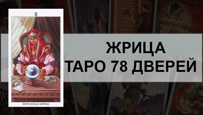 Жрица Таро 78 Дверей
