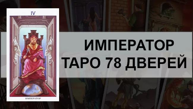 Император Таро 78 Дверей