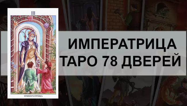 Императрица Таро 78 Дверей