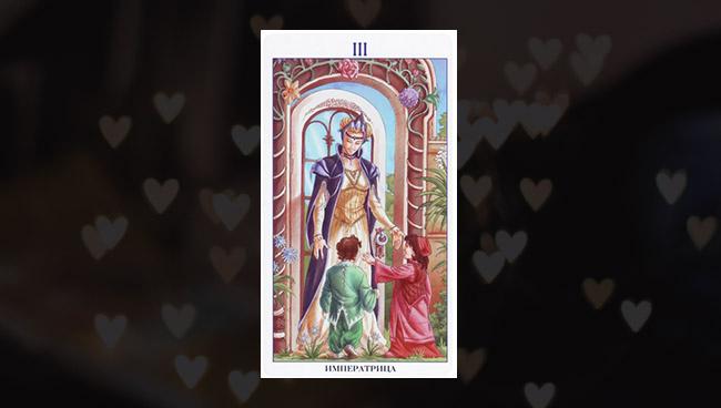 Императрица Таро 78 Дверей в любви