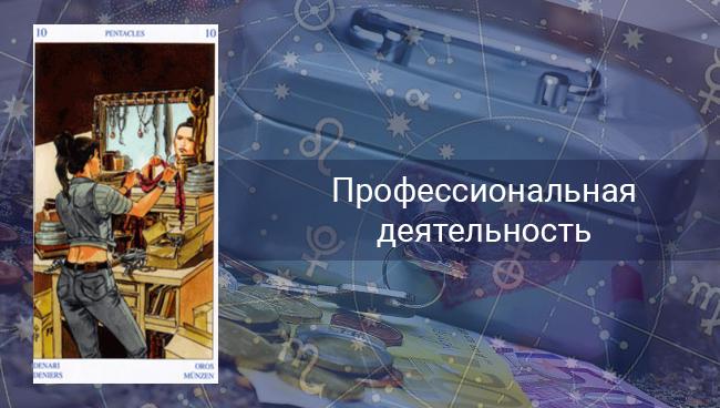 Таро гороскоп на профессиональную деятельность Козерогам на март 2020
