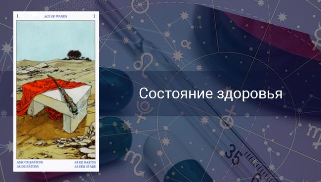 Таро гороскоп на здоровье Козерогам на март 2020