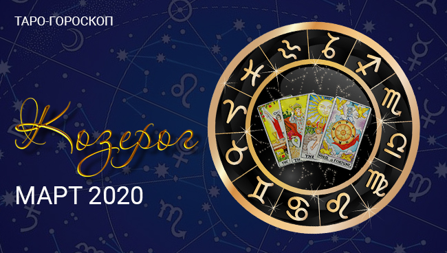Таро гороскоп для Козерогов на март 2020