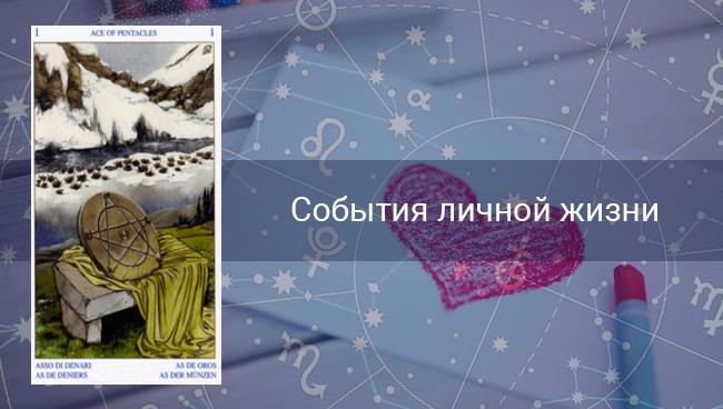 По гороскопу личной жизни Овнам в марте 2020